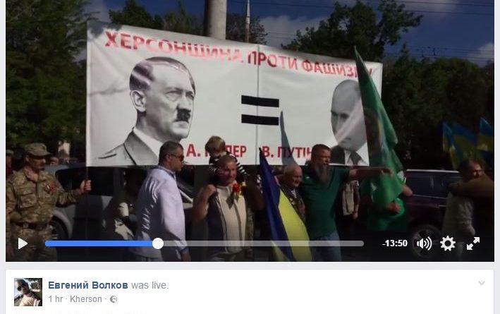 Гитлер, Путин, Гітлер, Путін, Херсон, Херсонщина, антифашизм, фашизм, нацизм