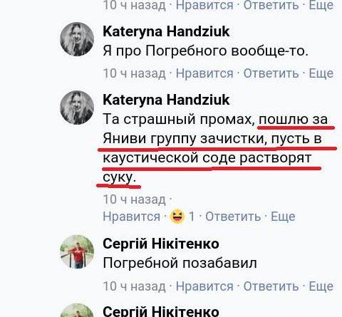 Советница мэра Херсона угрожала журналистке за смешное фото Миколаенко
